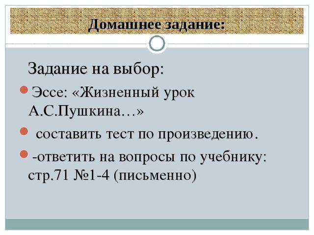 Домашнее задание: Задание на выбор: Эссе: «Жизненный урок А.С.Пушкина…» сост...