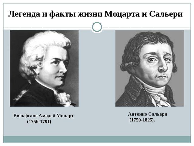 Вольфганг Амадей Моцарт (1756-1791) Легенда и факты жизни Моцарта и Сальери А...
