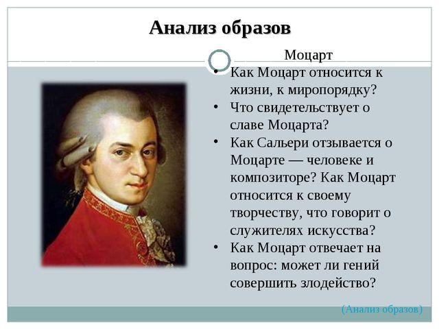 Анализ образов Моцарт Как Моцарт относится к жизни, к миропорядку? Что свидет...