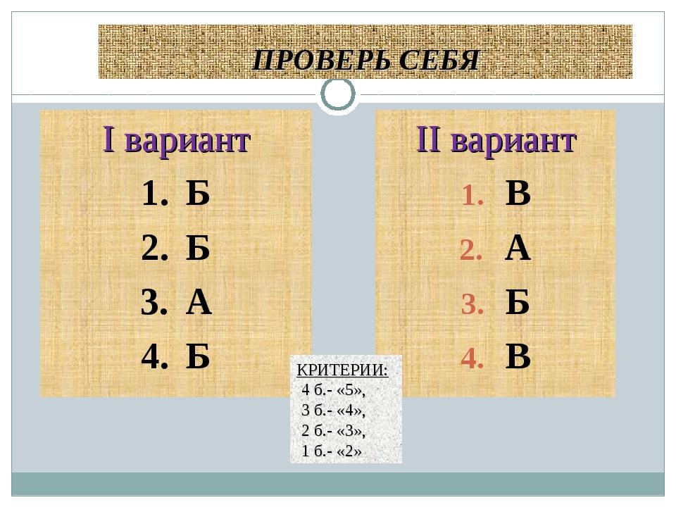 ПРОВЕРЬ СЕБЯ II вариант В А Б В I вариант Б Б А Б КРИТЕРИИ: 4 б.- «5», 3 б.-...