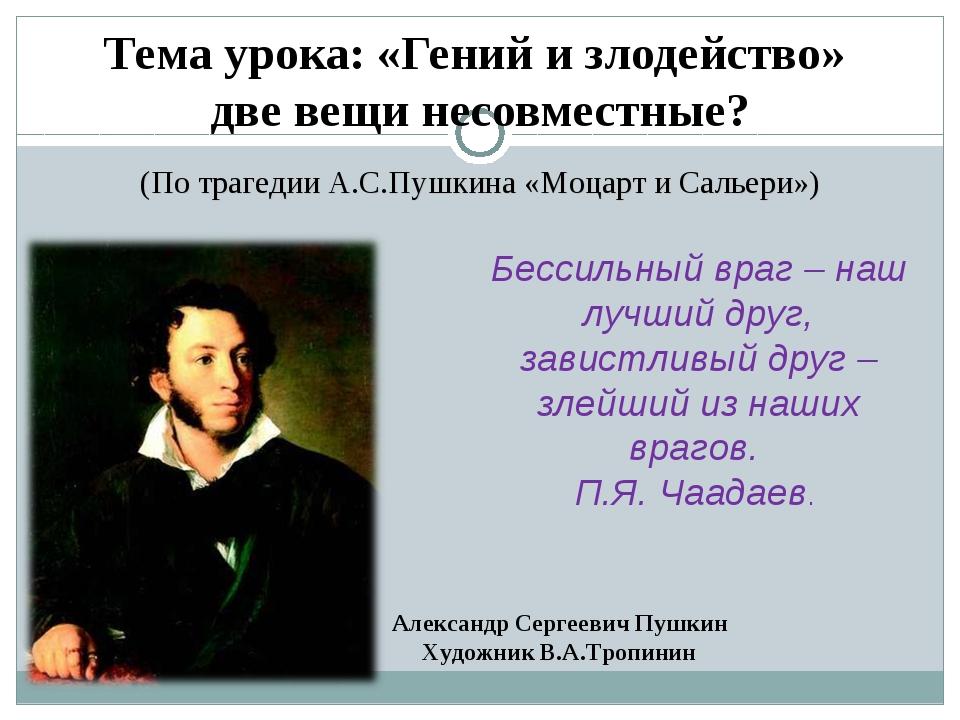 Тема урока: «Гений и злодейство» две вещи несовместные? (По трагедии А.С.Пушк...