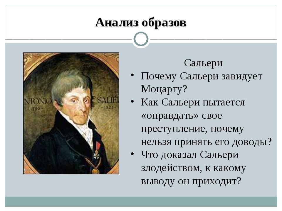 Анализ образов Сальери Почему Сальери завидует Моцарту? Как Сальери пытается...