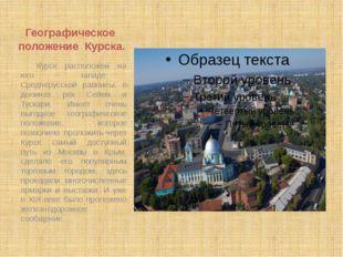 Географическое положение Курска. Курск расположен на юго – западе Среднерусс