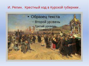 И. Репин. Крестный ход в Курской губернии .