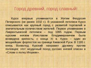 Город древний, город славный! Курск впервые упоминается в Житии Феодосия Печ