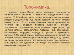 Топонимика. Название города Курска имеет некоторое культурное и символическ