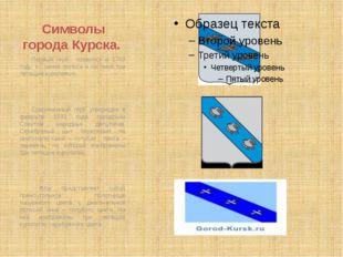 Символы города Курска. Первый герб появился в 1780 году. «…синяя полоса и на