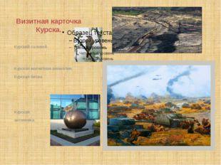 Визитная карточка Курска. Курский соловей. Курская магнитная аномалия. Курска