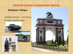 Архитектурные сооружения Курска. Мемориал Победы. Триумфальная арка «Огненна