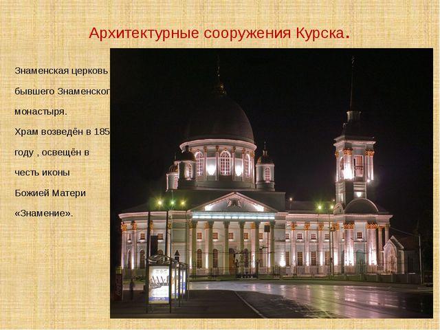 Архитектурные сооружения Курска. Знаменская церковь бывшего Знаменского монас...