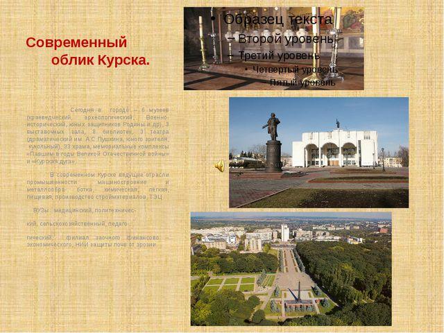 Современный облик Курска. Сегодня в городе – 6 музеев (краеведческий, археоло...