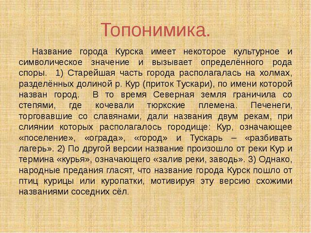 Топонимика. Название города Курска имеет некоторое культурное и символическ...