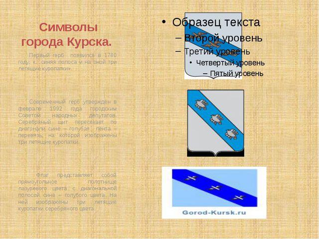Символы города Курска. Первый герб появился в 1780 году. «…синяя полоса и на...