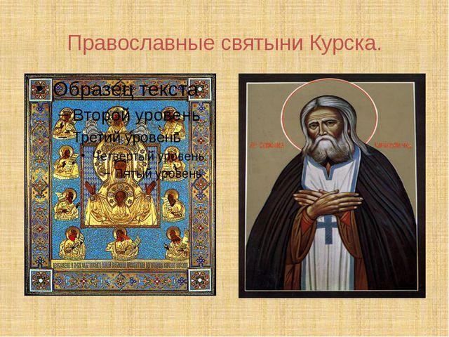 Православные святыни Курска.