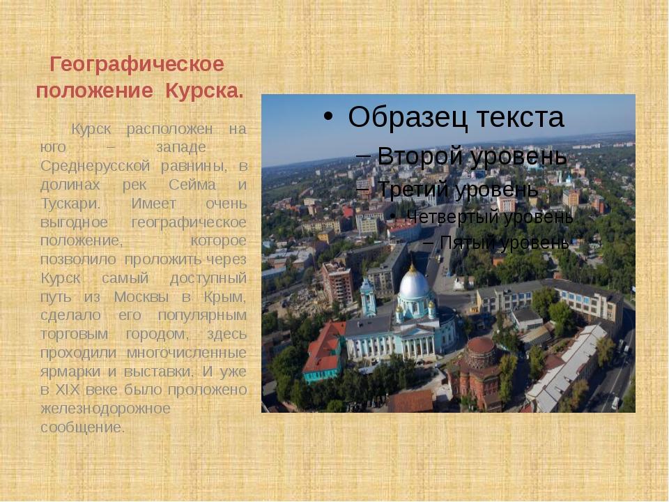 Географическое положение Курска. Курск расположен на юго – западе Среднерусс...