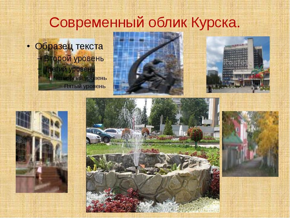 Современный облик Курска.
