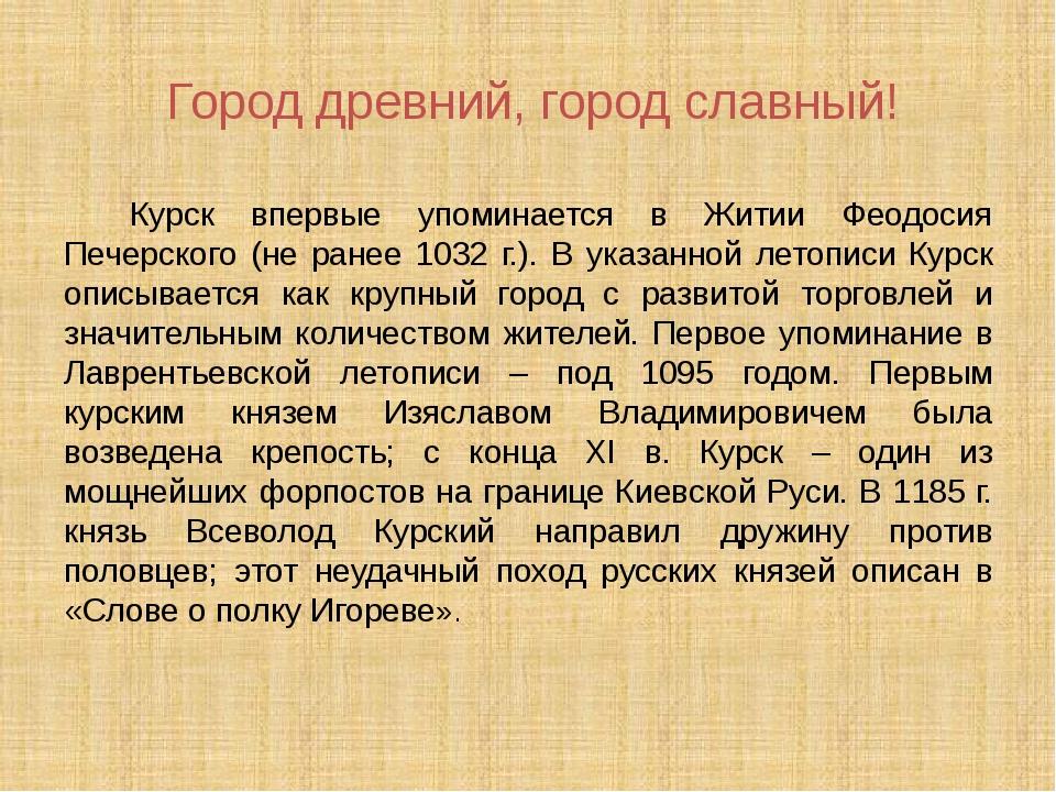 Город древний, город славный! Курск впервые упоминается в Житии Феодосия Печ...