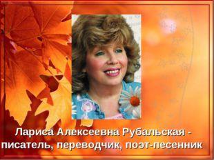 Лариса Алексеевна Рубальская - писатель, переводчик, поэт-песенник Б.Т.В.