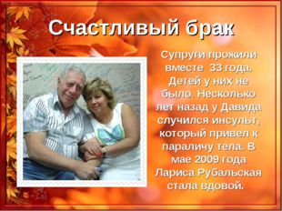 Счастливый брак Супруги прожили вместе 33 года. Детей у них не было. Нескольк
