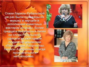 Стихи Ларисы Рубальской не раз были положены на музыку и звучали в исполнении