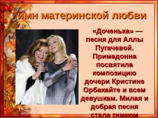 Гимн материнской любви «Доченька» — песня для Аллы Пугачевой. Примадонна посв