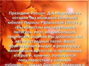 Президент России Д.А.Медведев не оставил без внимания 65-летний юбилей Ларисы