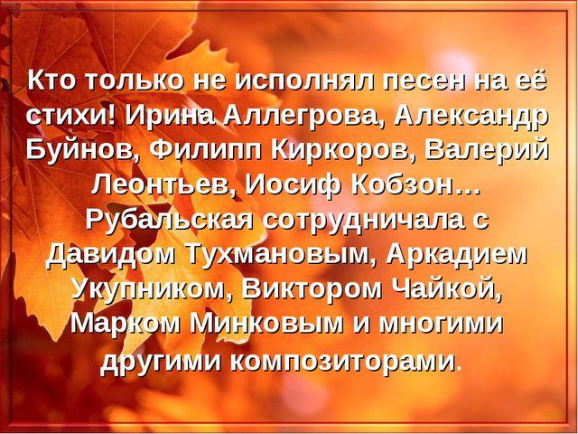 Кто только не исполнял песен на её стихи! Ирина Аллегрова, Александр Буйнов,...