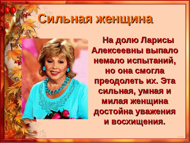Сильная женщина На долю Ларисы Алексеевны выпало немало испытаний, но она смо...