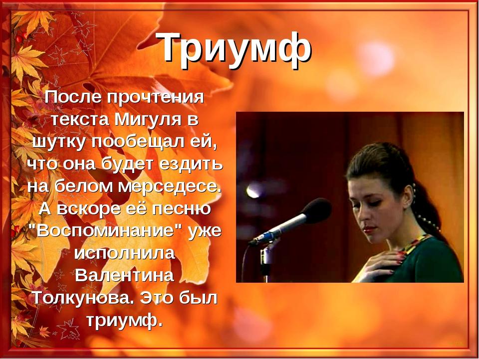 Триумф После прочтения текста Мигуля в шутку пообещал ей, что она будет ездит...