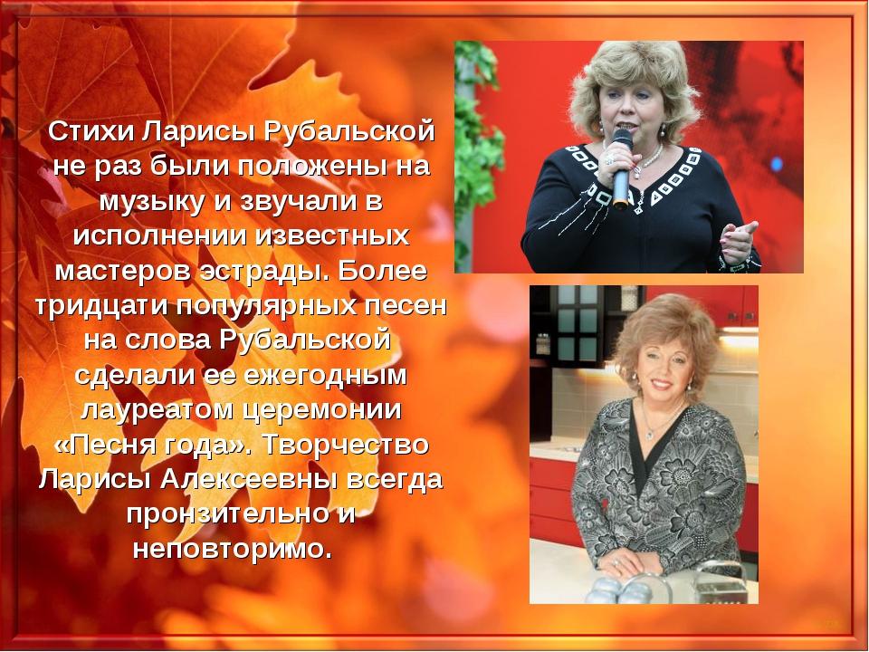 Стихи Ларисы Рубальской не раз были положены на музыку и звучали в исполнении...