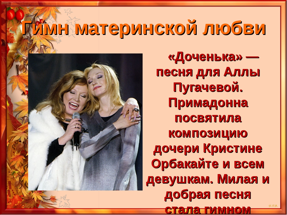 Гимн материнской любви «Доченька» — песня для Аллы Пугачевой. Примадонна посв...