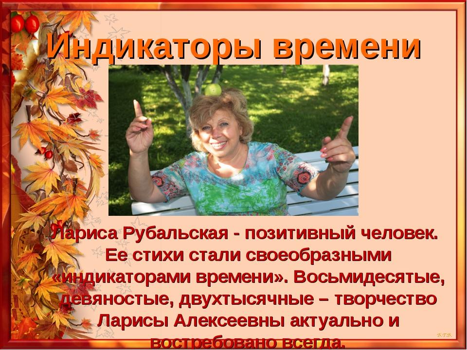 Индикаторы времени Лариса Рубальская - позитивный человек. Ее стихи стали сво...