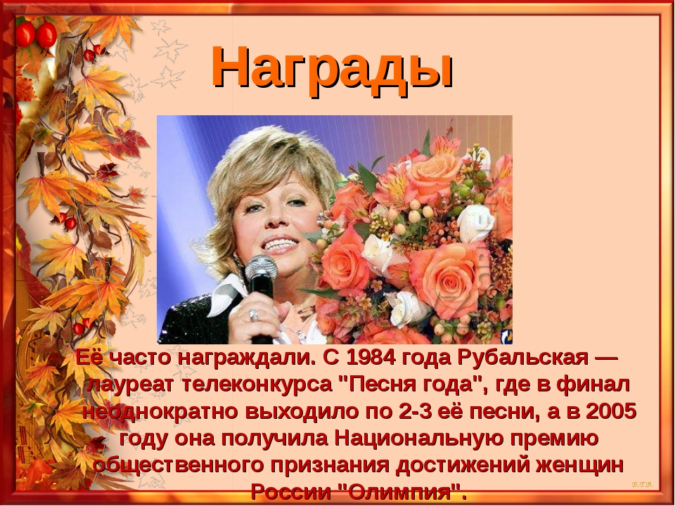 "Награды Её часто награждали. С 1984 года Рубальская — лауреат телеконкурса ""П..."