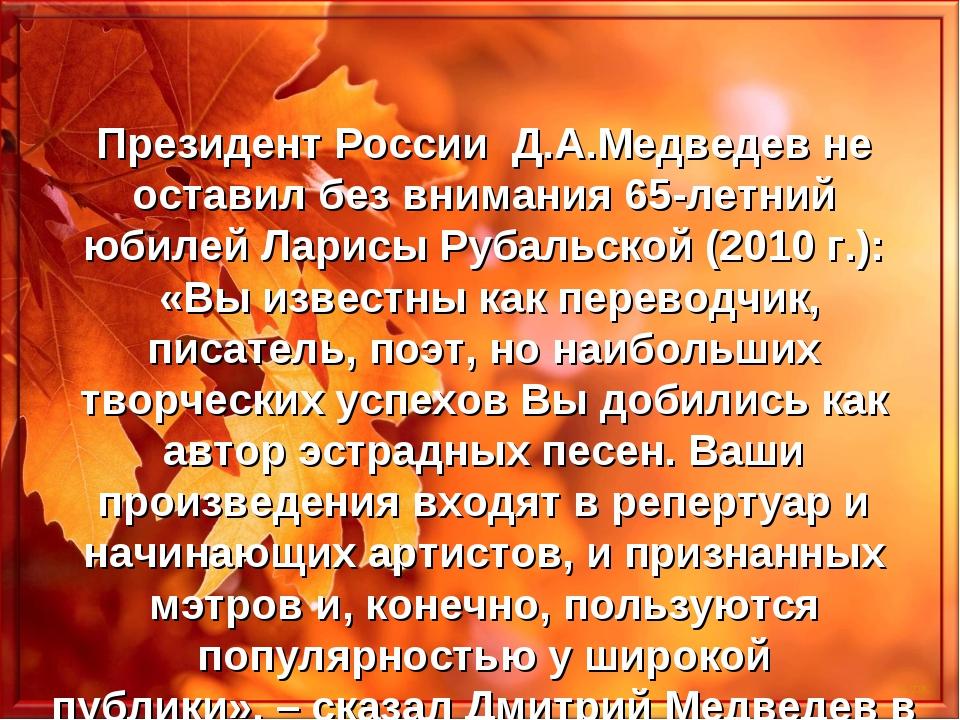 Президент России Д.А.Медведев не оставил без внимания 65-летний юбилей Ларисы...