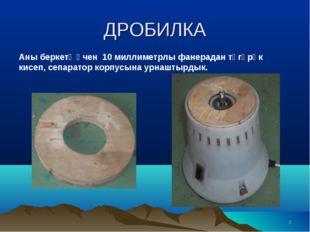 ДРОБИЛКА Аны беркетү өчен 10 миллиметрлы фанерадан түгәрәк кисеп, сепаратор к