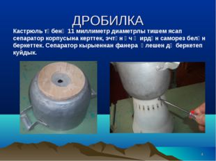 ДРОБИЛКА Кастрюль төбенә 11 миллиметр диаметрлы тишем ясап сепаратор корпусын