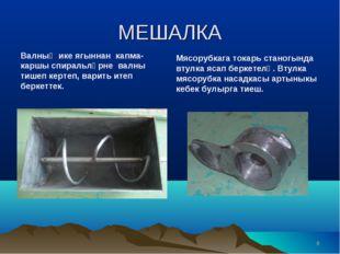 МЕШАЛКА Валның ике ягыннан капма-каршы спиральләрне валны тишеп кертеп, варит