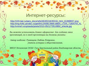 Интернет-ресурсы: http://100-bal.ru/pars_docs/refs/46/45316/45316_html_61968