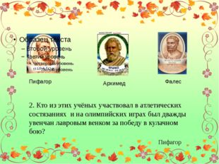 Пифагор Архимед Фалес 2. Кто из этих учёных участвовал в атлетических состяз