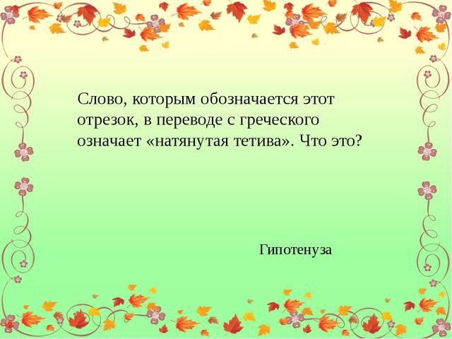 Слово, которым обозначается этот отрезок, в переводе с греческого означает «н...