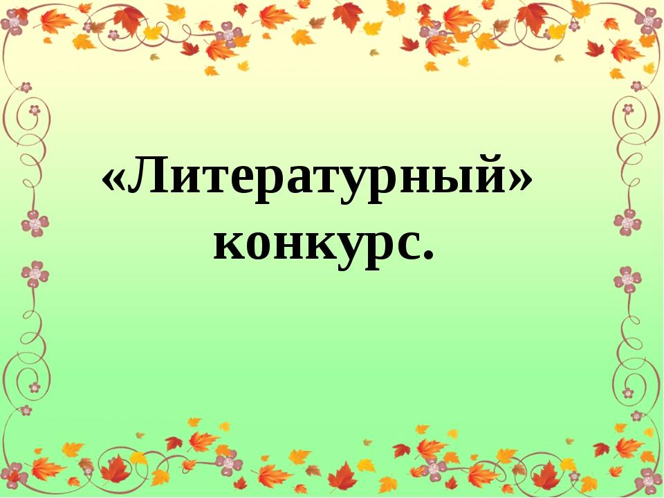«Литературный» конкурс.