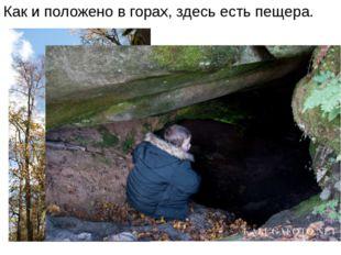 Как и положено в горах, здесь есть пещера.