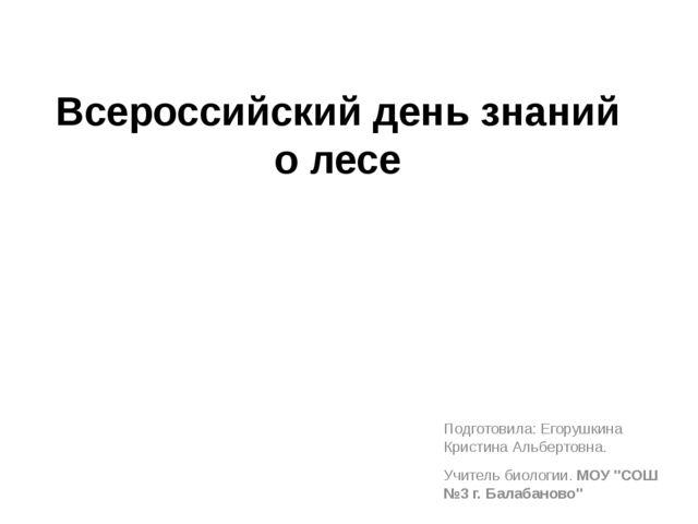 Всероссийский день знаний о лесе Подготовила: Егорушкина Кристина Альбертовна...
