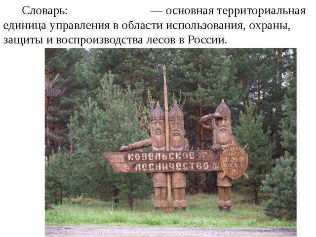Словарь: Лесни́чество— основная территориальная единица управления в област...