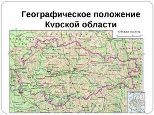 Географическое положение Курской области