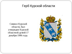 Герб Курской области Символ Курской области, был утвержден Курской областной