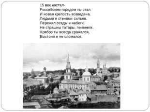 15 век настал- Российским городом ты стал. И новая крепость возведена, Людьми