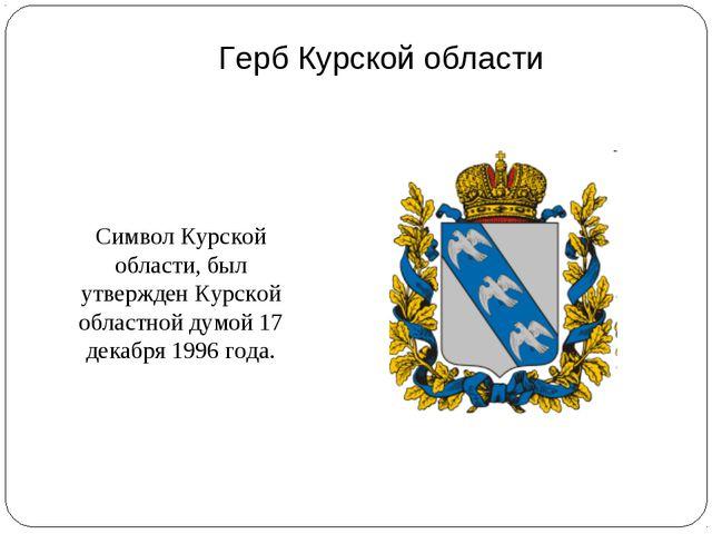 Герб Курской области Символ Курской области, был утвержден Курской областной...