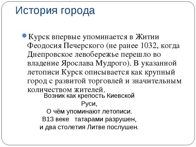 История города Курск впервые упоминается в Житии Феодосия Печерского (не ране...