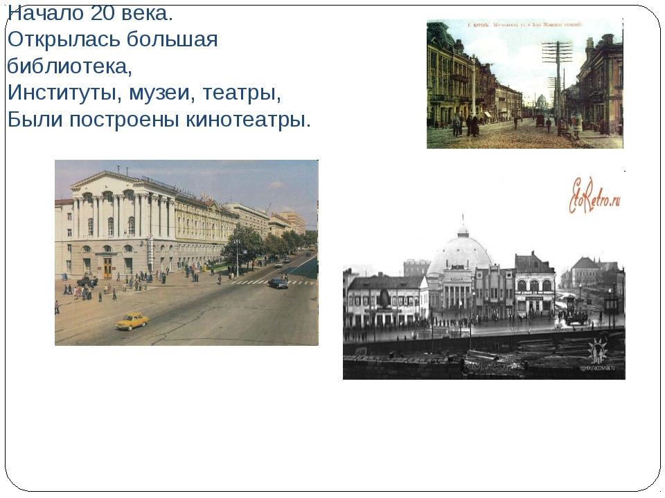 Начало 20 века. Открылась большая библиотека, Институты, музеи, театры, Были...